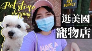 【沛莉一家】第一次带狗狗看兽医 在美国给宠物洗牙费用太惊人!