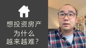 【安家美国·达拉斯】投资房为什么越来越难买?