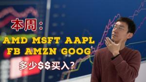 【老李玩钱】美股最关键一周 大科技重磅财报!多少钱买入合适?