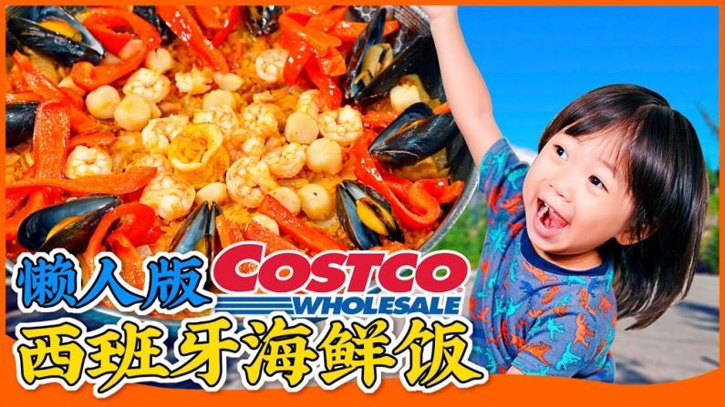 【佳萌在美国】懒人版西班牙海鲜饭 6美元一大锅