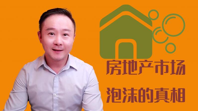【如远行者】房地产市场泡沫的真相!08年和今年有什么不同之处?
