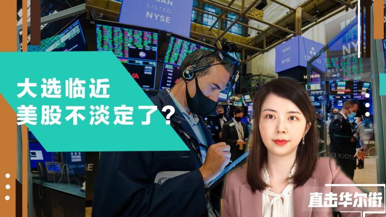 美股破一个月来最大跌幅 道指暴跌650点 发生了什么?