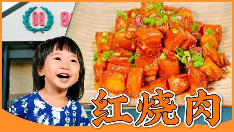 【佳萌在美国】简单好吃的红烧肉做法