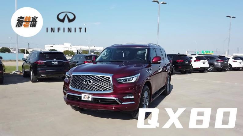 【老韩唠车】英菲尼迪QX80 尼桑家族旗舰产品究竟如何?
