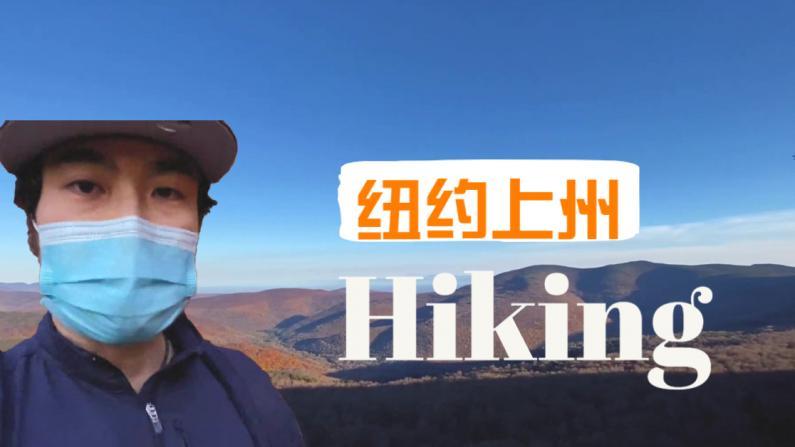 【玩物尚誌】秋高气爽 纽约上州爬山一日游