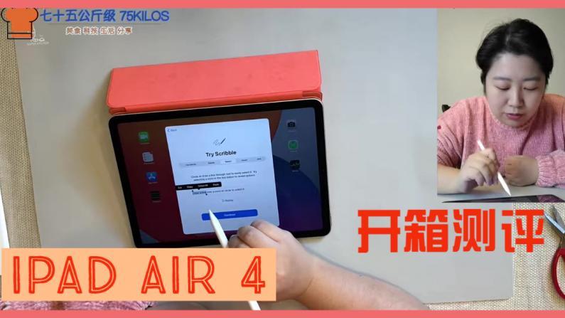 【七十五公斤级】新鲜到货ipad Air4 全面屏真香Apple pencil真好用!