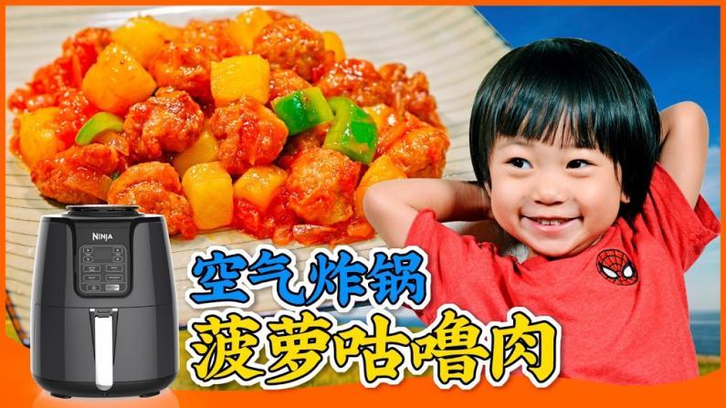 【佳萌在美国】空气炸锅菠萝咕咾肉 肉嫩弹牙的秘诀找到了!
