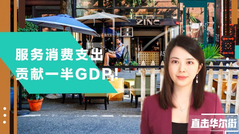 疫情期间损失GDP2/3在三季度恢复 川普拜登解读大不同