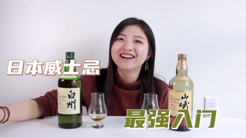 【索菲亚一斤半】日本威士忌测评 谁才是最强入门?