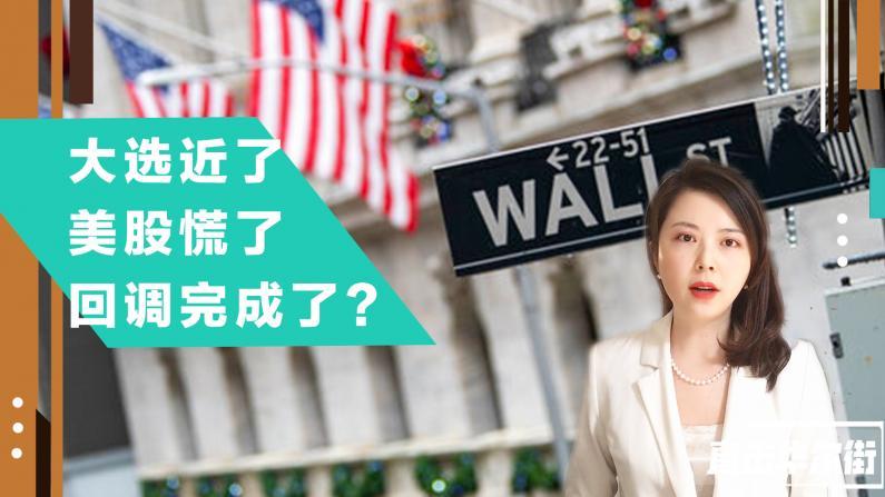 """华尔街用暴跌一周""""迎接""""总统大选 考验投资者的时候到了"""