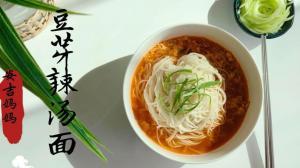 【一家四口的餐桌】天冷了 来一碗热乎乎的辣汤面吧