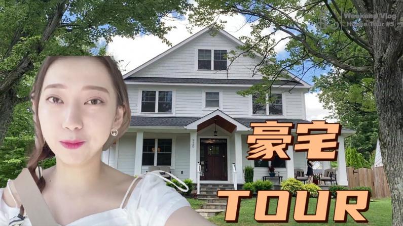 【Lindsay懂生活】周末看房 一口气看了五栋豪宅