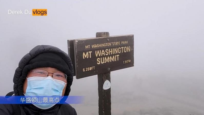 【Derek在纽约】这座山上天气太恶劣了 难怪想爬珠峰的都来这儿训练!