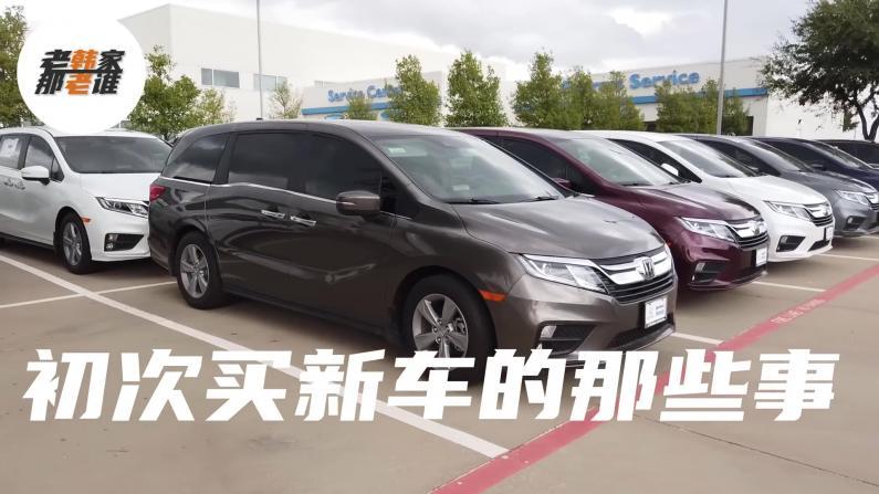 【老韩唠车】第一次买新车 注意点啥?