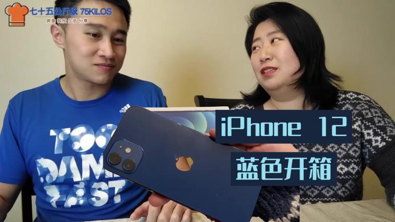 【七十五公斤级】iphone12蓝色开箱 几点不满意