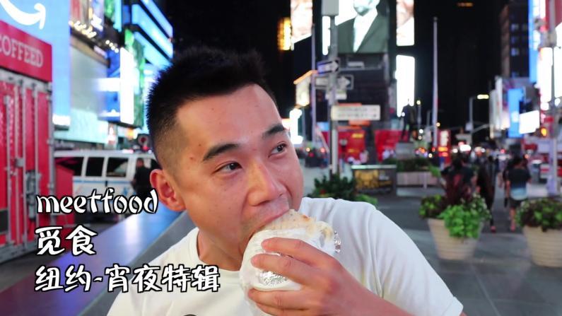 【觅食】深夜两点的时代广场 一张鸡肉卷饼馋哭路人
