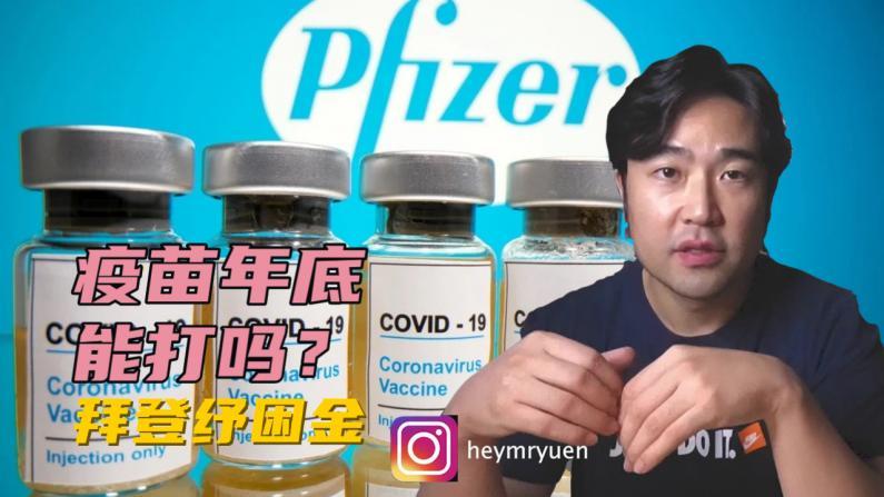 【玩物尚誌】辉瑞疫苗年底能免费打吗?拜登纾困金有望发放吗?
