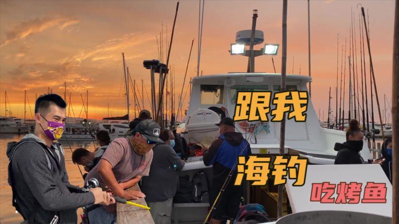 【觅食】跟我一起海钓11小时 再贡献一个烤鱼秘方!