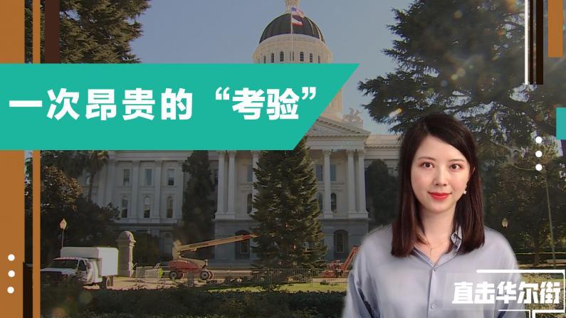 改写商业地税规则的加州15号提案流产 这意味着什么?