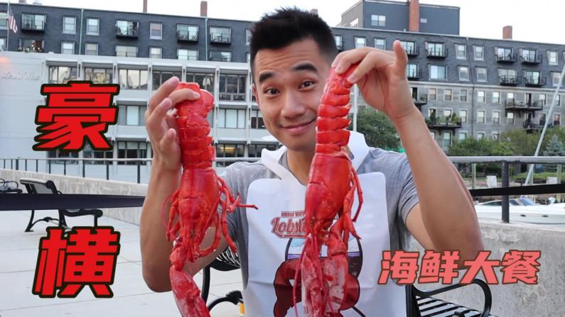【觅食】吃龙虾 必须原始粗暴啊!