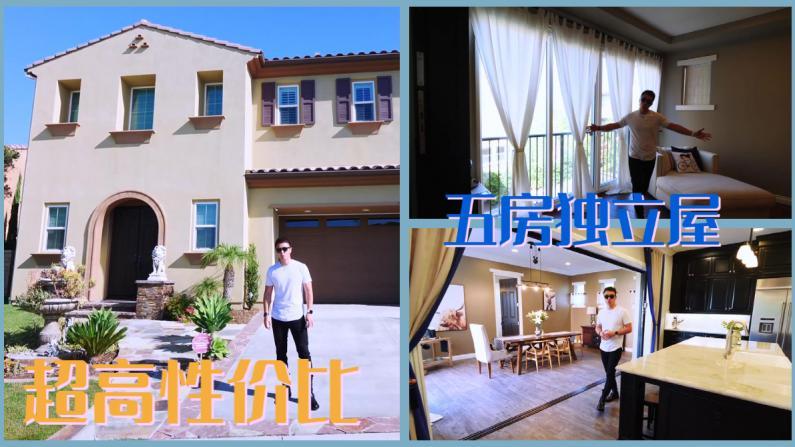 【安家美国·加州尔湾】超高性价比!5房独立别墅