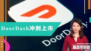 送外卖送出百亿市值 华人创办公司如何成为行业第一?