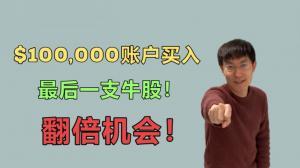 【老李玩钱】NIO被做空 股价跳水!买入最后一支牛股 别错过翻倍机会!