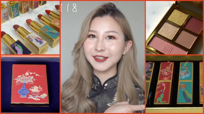 【纽约日记】故宫彩妆测评 每一个都是精美的工艺品!
