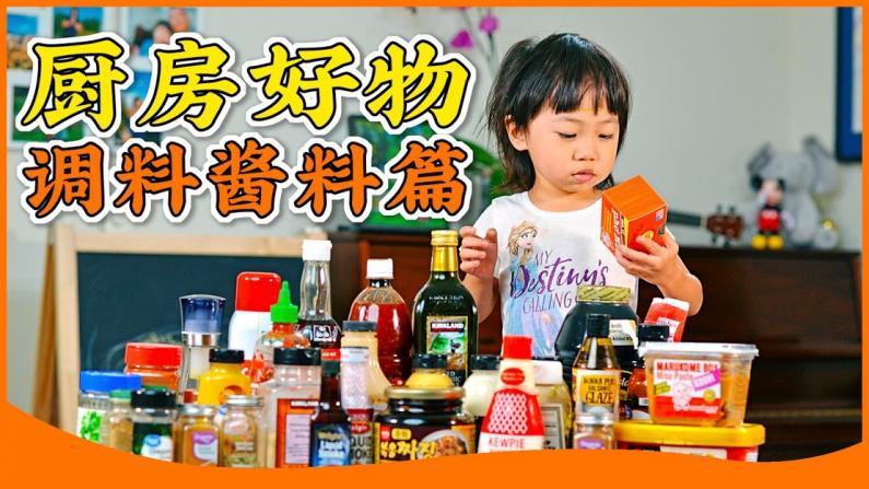 【佳萌在美国】厨房调料推荐:让你的厨艺瞬间升级的小秘密
