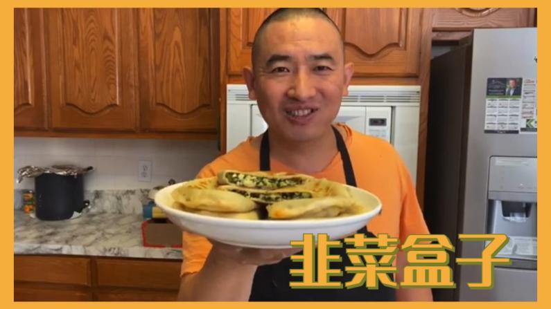 【范哥的美国生活】韭菜盒子 不破皮不露馅的家常做法