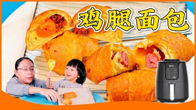 【佳萌在美国】不和面不油炸 15分钟搞定鸡腿面包