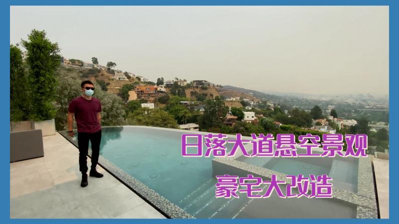 【安家美国·加州尔湾】洛杉矶日落大道 悬空景观豪宅大改造!