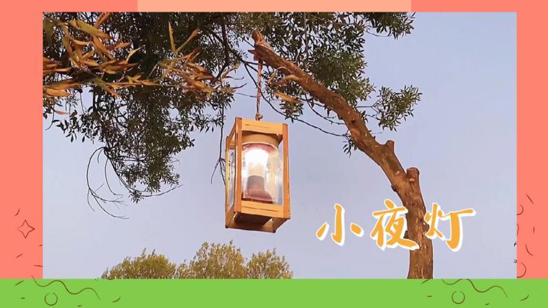 【德州田园生活】捡几件废木,做个花园小夜灯吧!