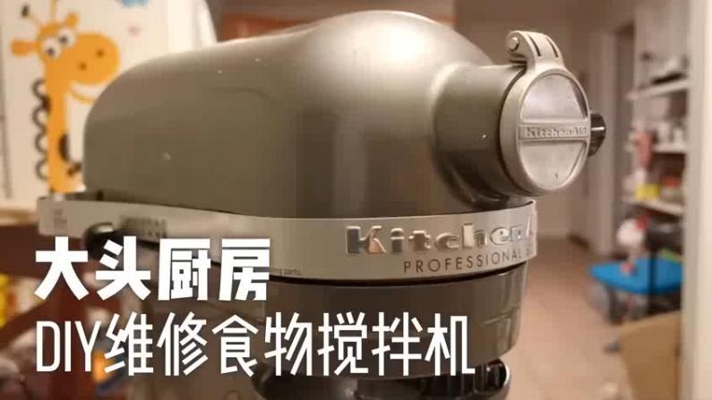 【大頭爸爸】廚師機常見問題 只需這一招就能解決!