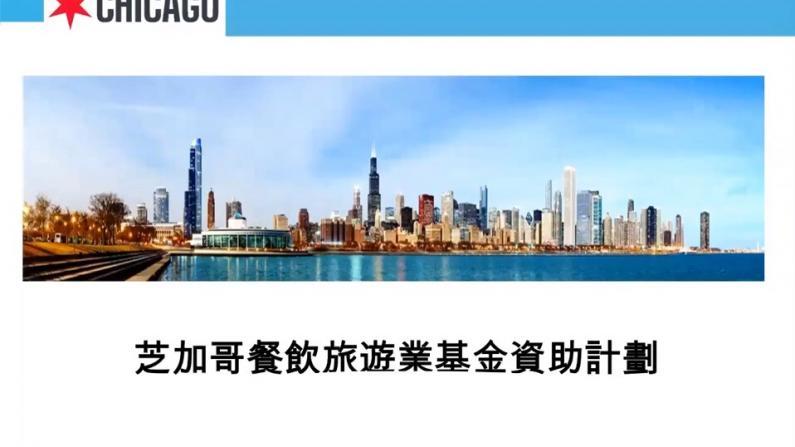 【详解】芝加哥市府专款每人$1万补助餐饮业主