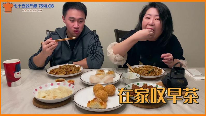 【七十五公斤级】在家叹早茶 测评餐馆组合包
