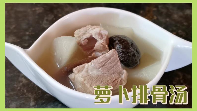 【大头爸爸】冬季暖身 萝卜排骨汤