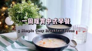 【一家四口的餐桌】早饭吃好暖一天!5款简单暖胃早餐