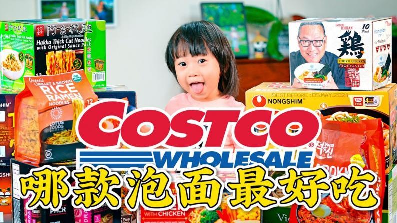 【佳萌在美国】Costco十款泡面大比拼 哪个最好吃?