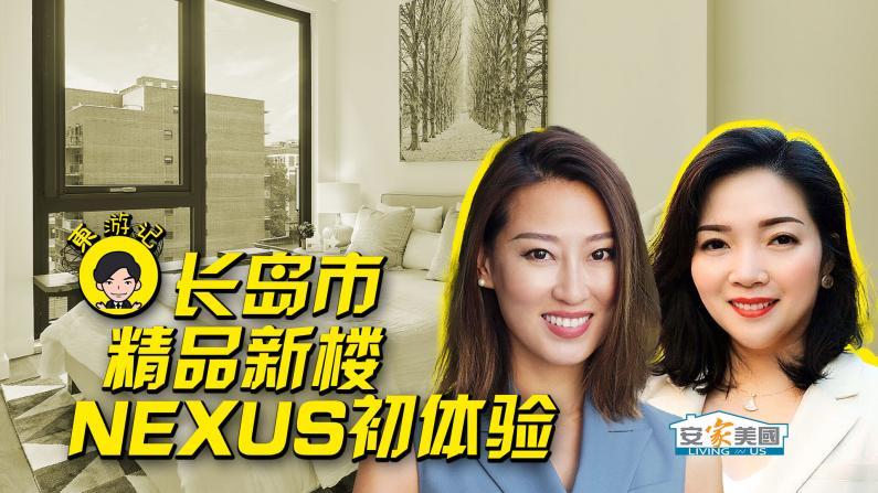 长岛市精品新楼Nexus考察初体验