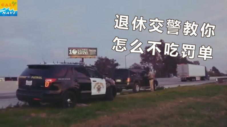 【加州乐志】退休交警传授:如何避免吃罚单?