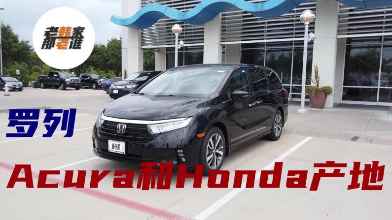 【老韩唠车】美国卖的Honda和Acura都有哪些产地?