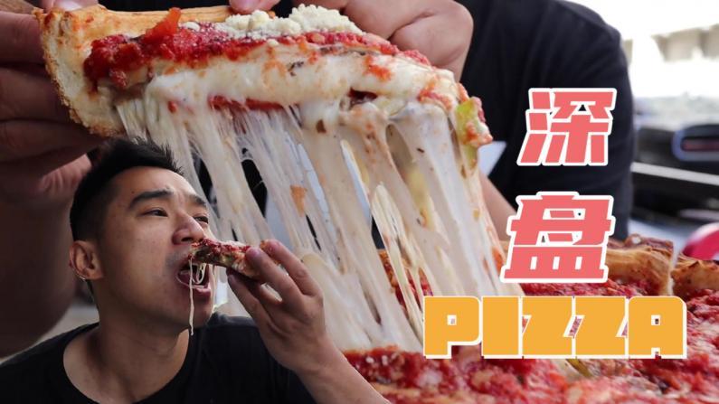 【觅食】芝士拉出瀑布!芝加哥深盘披萨
