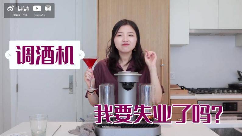 【索菲亚一斤半】翻车!$350买了个自动调酒机!