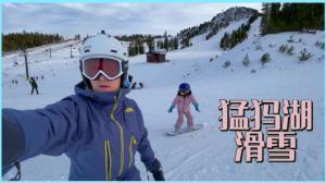 【安家美国·加州尔湾】雪季到啦 跟着孩子去滑雪!