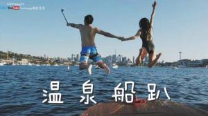 【桑妮歪歪】泡着温泉开游艇 玩转冰火两重天!
