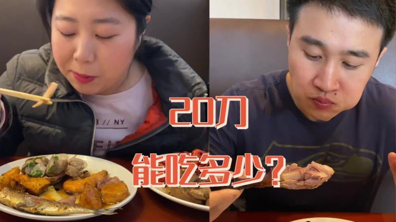 【七十五公斤级】20刀自助餐能吃多少东西?