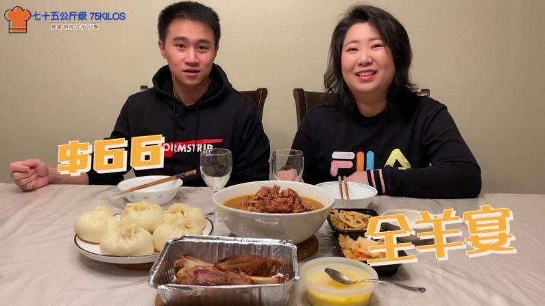 【七十五公斤级】冬天就要吃全羊宴!66刀能吃些啥?