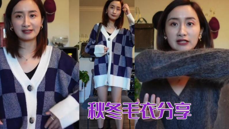 【湾区毛毛】秋冬毛衣分享 穿搭技巧