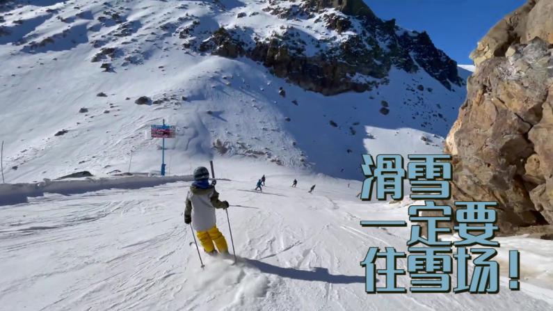 【安家美国·加州尔湾】带小朋友们滑雪 一定记得住在雪场里面!